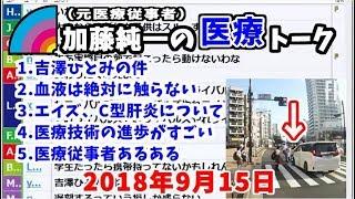 加藤純一の医療トーーク「エイズ・C型肝炎編」【2018/09/15】 thumbnail