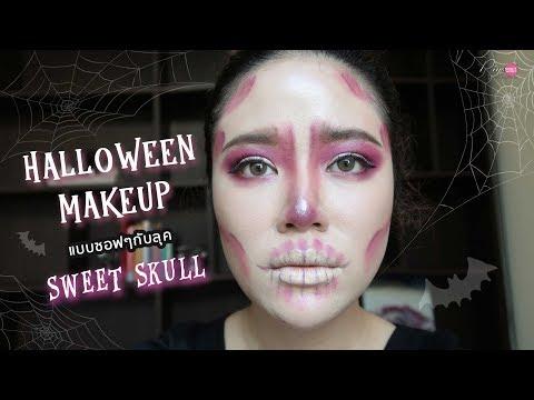 "HOW-TO    Halloween 2018 ""Sweet Skull"" โครงกระดูกสาย soft    NinaBeautyWorld - วันที่ 29 Oct 2018"