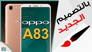 اوبو اى Oppo A83 | هاتف بتقنية التعرف على الوجه لفك القفل