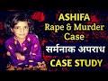 Asifa Banno - Rape and Murder Case Study [ Kathua Rape Case ]