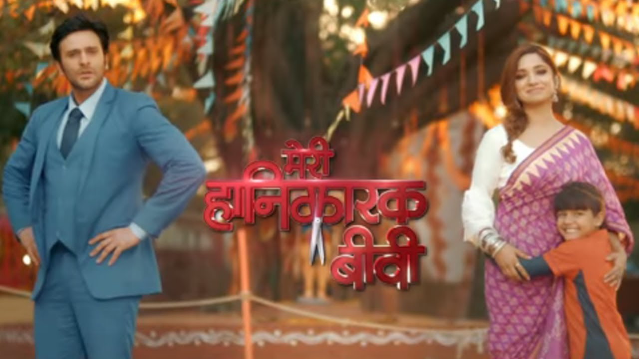 Kahani Mein Twist | Promo | Meri Haanikarak Biwi | Watch Full Episode On ZEE5