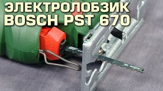 Распаковка Электролобзика Bosch PST 670 из Rozetka.com.ua