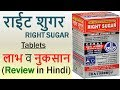 RIGHT SUGAR Tablets Review in Hindi - Use, Benefits & Side Effects