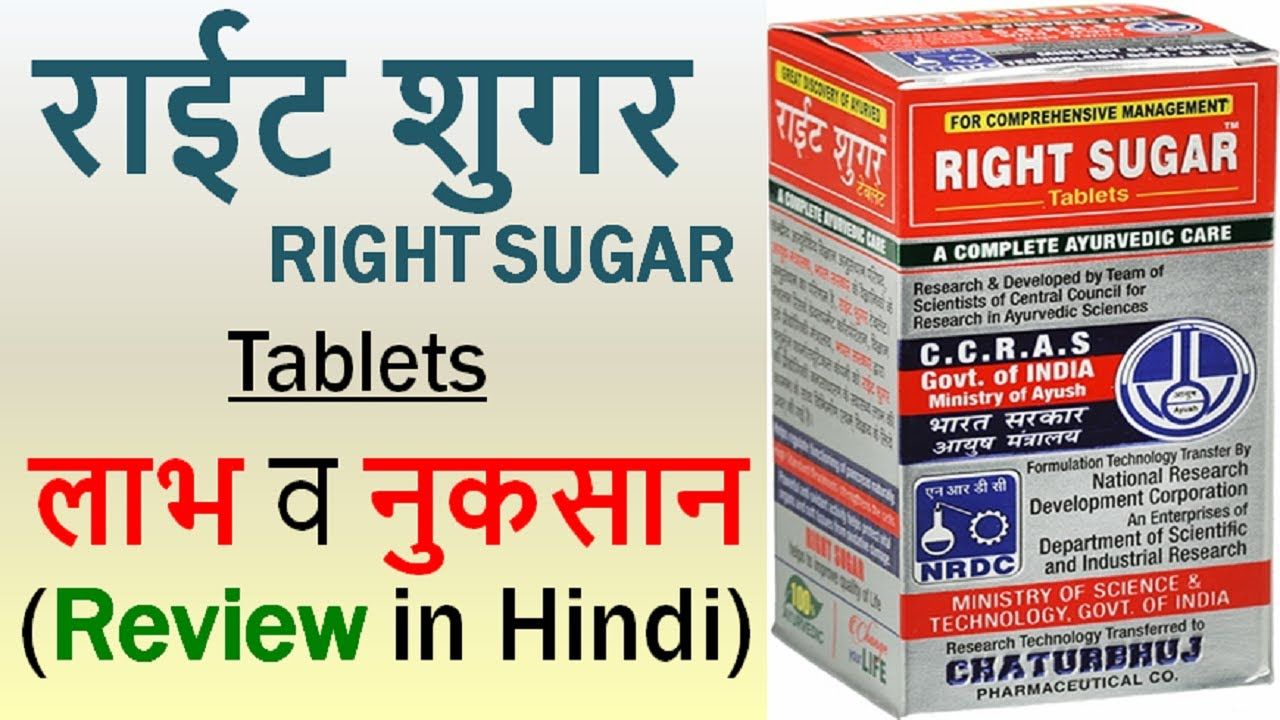 RIGHT SUGAR Tablets Review in Hindi - Use, Benefits & Side