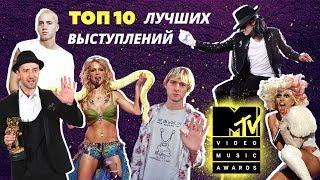 ТОП-10 ЛУЧШИХ ВЫСТУПЛЕНИЙ на MTV Video Music Awards (VMA) (Часть 1)