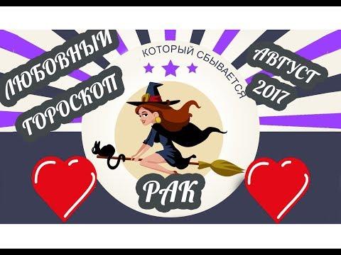 Рак ♋ Любовный гороскоп на август 2017 года