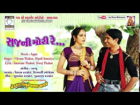 Sajni Mori Re - Vikram Thakor - Gujarati Romantic Song