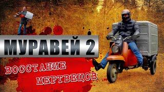 МОТОРОЛЛЕР МУРАВЕЙ-2 / ТГА-200 / Иван Зенкевич
