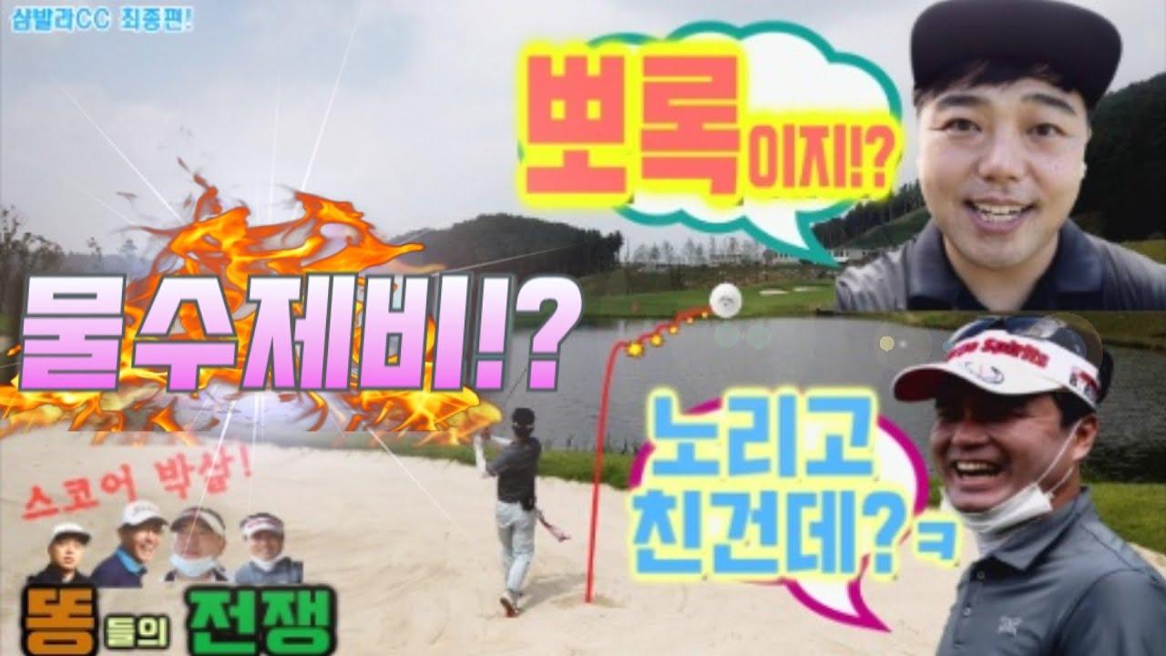 물수제비 샷을 치는! 100돌이 뽀록의 신! ㅣ a beginner's ball skipping (korea funny golf)