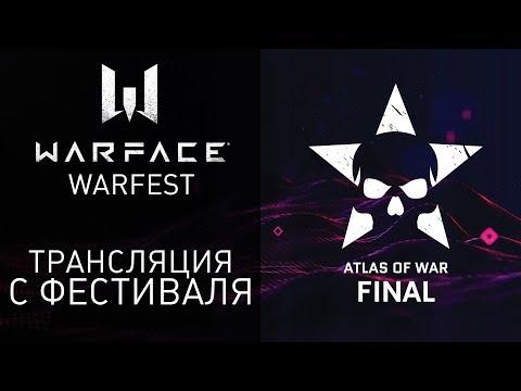 "WARFEST. Финал турнира ""Атлас войны""."
