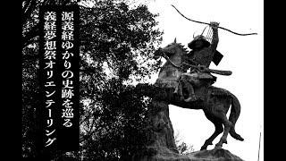 源義経ゆかりの史跡を巡る「義経夢想祭オリエンテーリング」が18日、小...