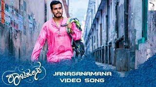 Rajahamsa Janaganamana | Song | Gowrishikar, Ranjani Raghavan | Raghu Dixit
