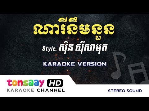 រាំក្បាច់ - ណារីនឹមនួន - ភ្លេងសុទ្ធ នារីនឹមនួន (neary nim noun) Tonsaay Karaoke Instrumental