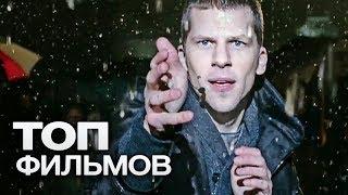 10 ФИЛЬМОВ С УЧАСТИЕМ ДЖЕССИ АЙЗЕНБЕРГА!