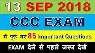 CCC Question Paper ||  13 September 2018 || 100%  genuine questions in Hindi/English