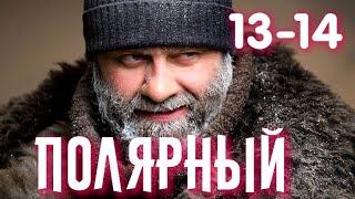 Полярный 13-14 серия сериала на ТНТ. Анонс