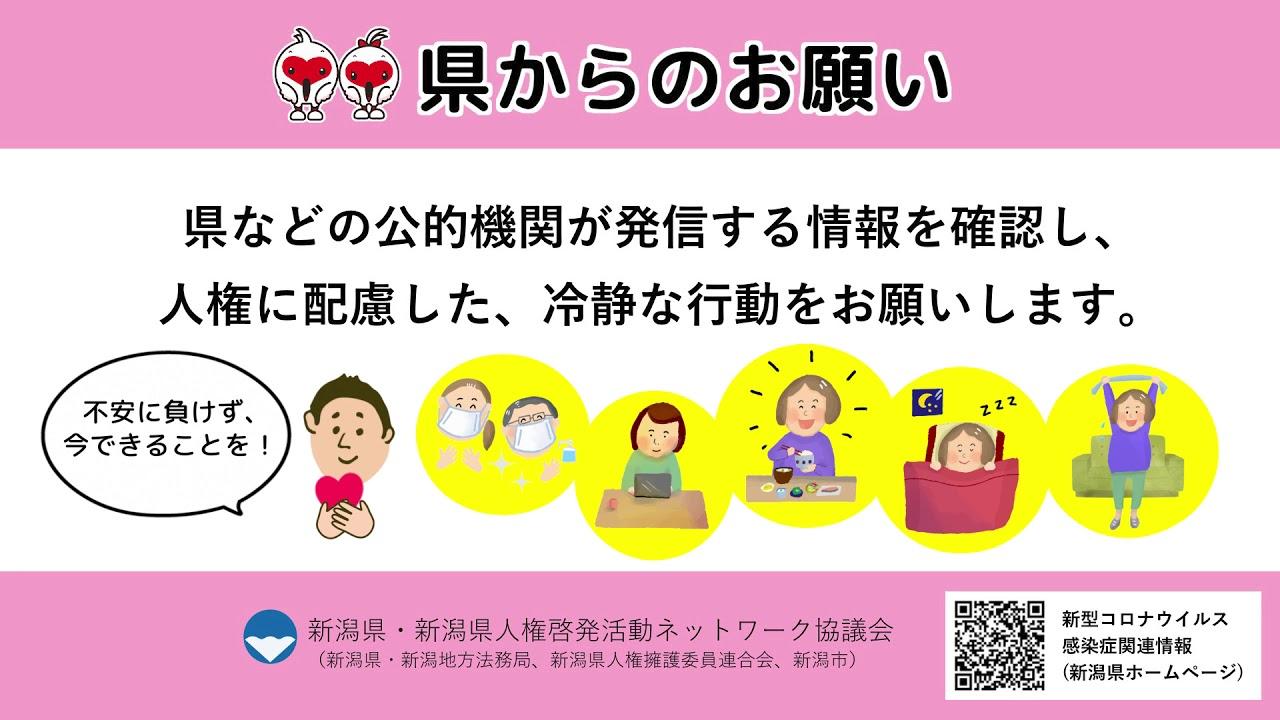 新型コロナウイルス感染症関連】人権への配慮のお願い(新潟県) - YouTube