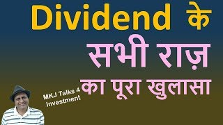 Dividend के सभी राज़ का पूरा खुलासा | All about Dividends | Ex-Dividend Date |