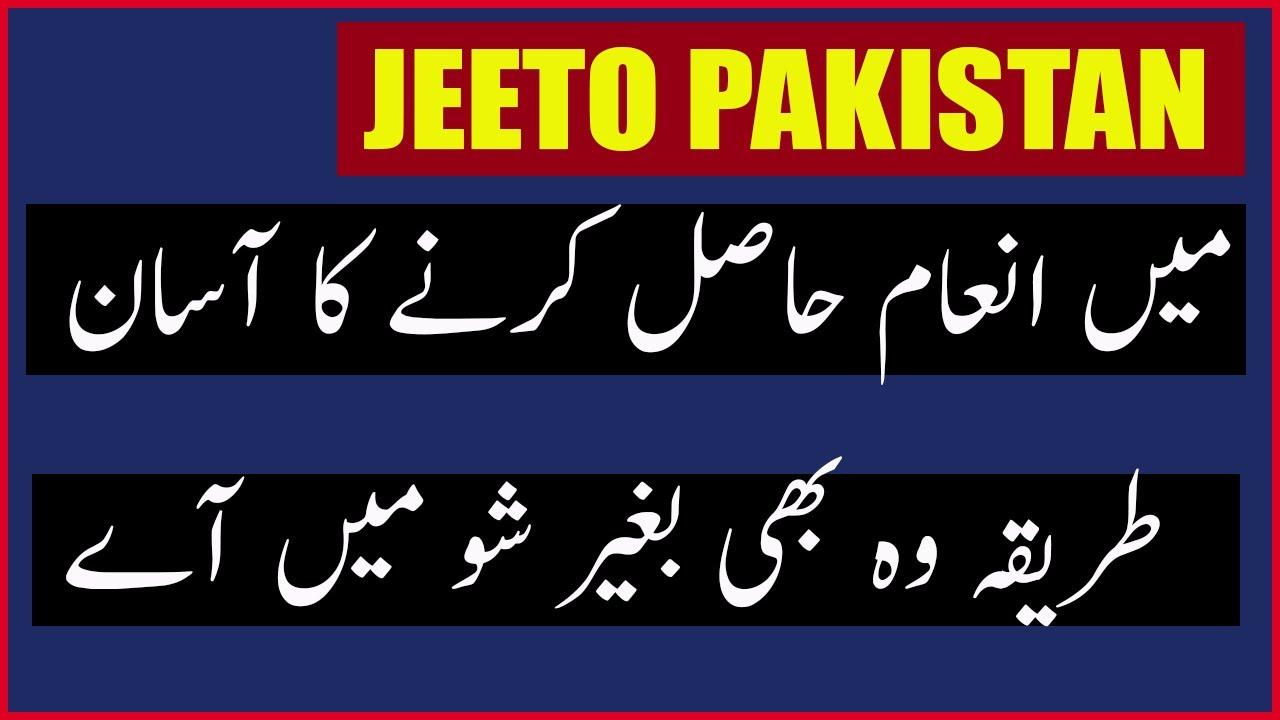 Free quiz win prizes pakistan