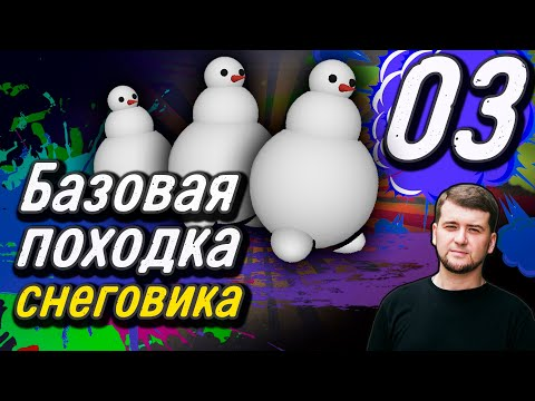 Создаем 3D мультфильм | Выпуск 03 | Базовая походка снеговика | Видео урок | Секреты анимации |