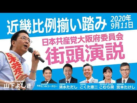 日本共産党大阪街頭演説(2020年9月11日)フルバージョン