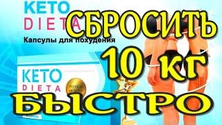 постер к видео КАК ПОХУДЕТЬ БЫСТРО. KETO-DIETA.  РАСТОПИ 10 кг. ЗА КУРС (2020)