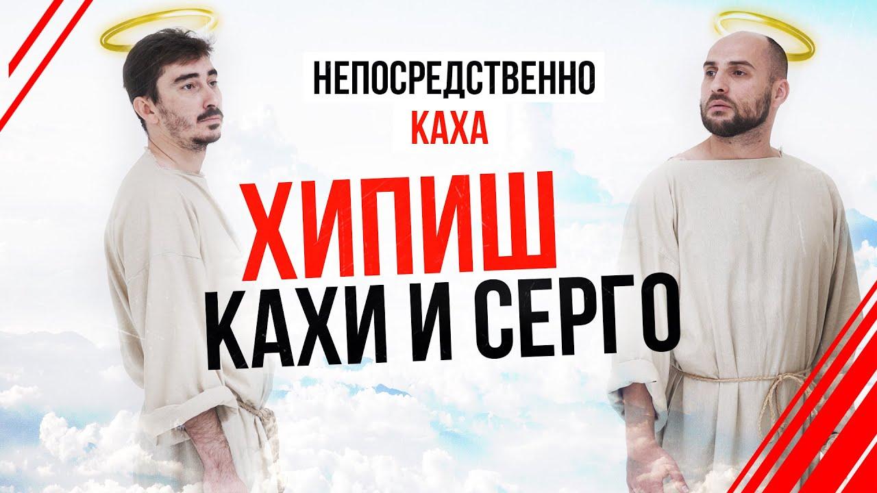 """Непосредственно Каха- """"Хипиш Кахи и Серго"""""""