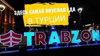 Удивительное путешествие Турция Трабзон обзор номер отеля в трабзоне влог про путешествия