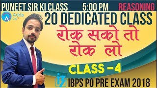 IBPS PO PRE | Class -04 | Machine input Sitting arrangement Data sufficiency | BY  PUNEET SIR |