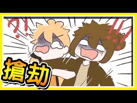 【動畫】不要動 !! 便利商店搶劫 !!   作者:晴羽 Bob【神 x 路 x 巧】