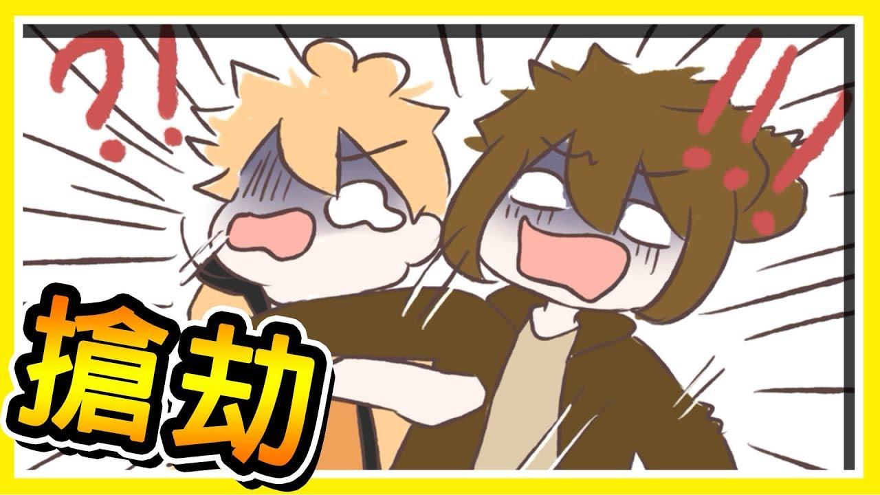 【動畫】不要動 !! 便利商店搶劫 !! | 作者:晴羽 Bob【神 x 路 x 巧】