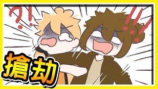 【動畫】不要動 !! 便利商店搶劫 !! | 作者:晴羽 Bob【神 x 路 x 巧】 thumbnail