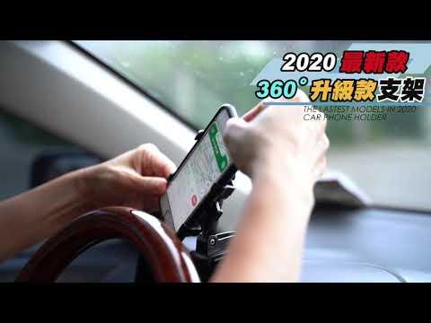 台灣現貨+開箱影片🔥車用多功能支架 一架多用 車用導航架 儀表板 遮陽板 後照鏡 手機架 GPS支架