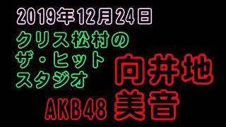 AKB48 #向井地美音.