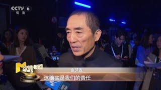 张艺谋 黄建新:描写幸福生活,礼赞伟大时代【中国电影报道 | 20191209】