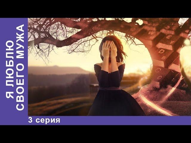 Я Люблю Своего Мужа. 3 Серия. Сериал.  Лирическая Комедия. StarMedia