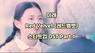 미래  Red Velvet (레드벨벳)  스타트업 OST Part.1