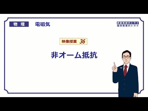 【高校物理】 電磁気36 非オーム抵抗 (13分)
