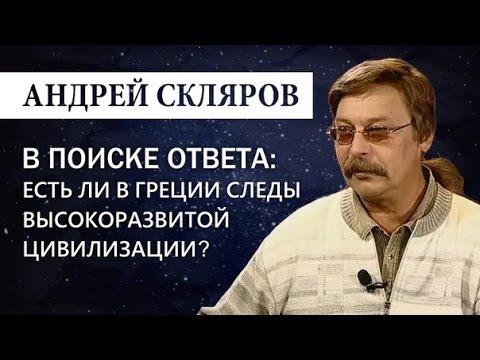 Андрей Скляров: Следы древней высокоразвитой цивилизации в Греции