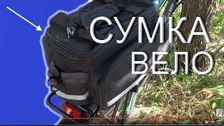 видео Велосумка штаны на багажник