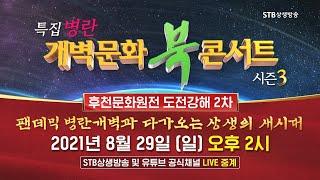 특집 병란 개벽문화 북콘서트 시즌3 후천문화원전 도전강…