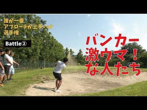 日本アマの上位者はこれぐらいのバンカーショットを打ちます