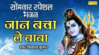सोमवार स्पेशल भजन : जान बचा ले बाबा | Vikas Kumar | Most Popular Bhole Baba Bhajan | Shiv Bhajan