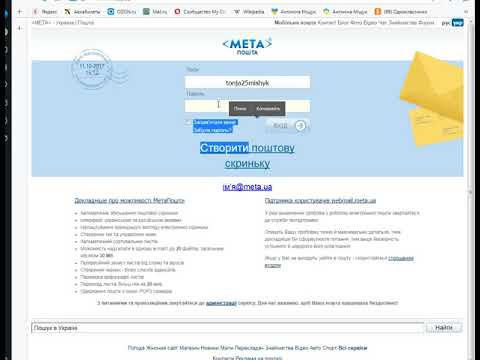 Як створити поштову скриньку на Meta.ua