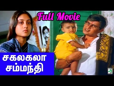 Sakalakala Samanthi Full Movie | Visu | Saranya | Delhi Ganesh