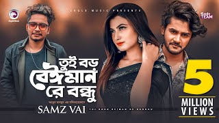 Tui Boro Beiman Re Bondhu By Samz Vai HD.mp4