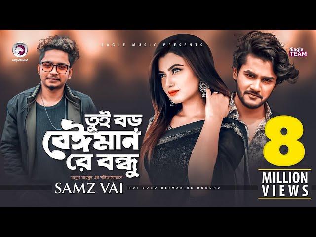 Tui Boro Beiman Re Bondhu | Samz Vai | Bangla New Song 2020 | Official MV | নতুন গান