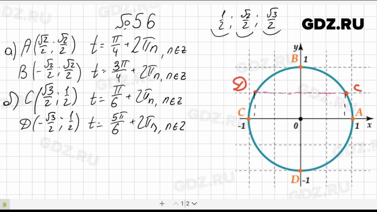 Математика 10 11 класс мардкович смирновагдз