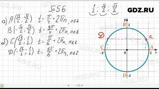 № 5.6- Алгебра 10-11 класс Мордкович
