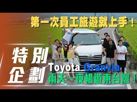 【7car員工旅遊】 兩天一夜暢遊東台灣!坐上Toyota Granvia來趟豪華舒適的輕旅行吧~